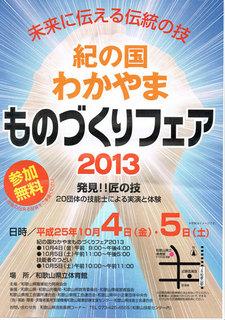 2013mono.jpg
